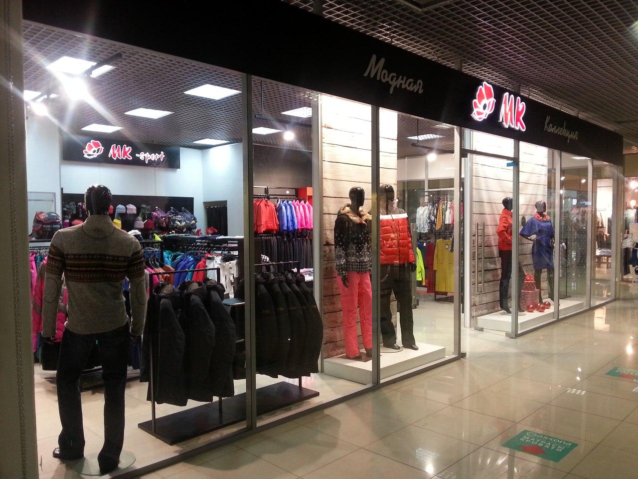 Магазины модной одежды в
